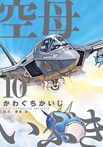 空母いぶき 10 (ビッグコミックス)