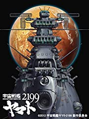 宇宙戦艦ヤマト2199 第二章 太陽圏の死闘