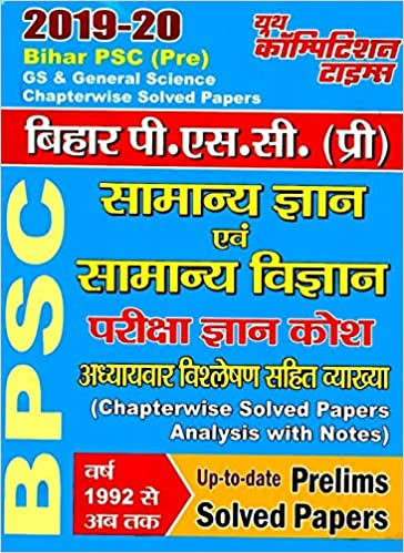 Buy BPSC General Study and General Science (Hindi) Book