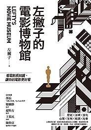 左撇子的電影博物館:看電影長知識,讓你的電影更好看 (Traditional Chinese Edition)