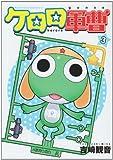 Keroro (3) (Kadokawa Comics Ace) (2001) ISBN: 4047133965 [Japanese Import]