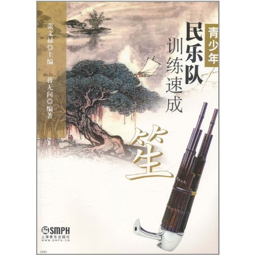 Sheng-Quick Training of Teenager Traditional Instruments Orchestra (Chinese Edition)