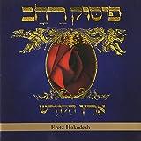 Eretz Hakodesh by Pissuk Rachav (2009-04-21)