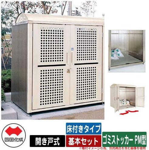 ダストボックス ゴミストッカー PM型 開き戸式 床付きタイプ 基本セット