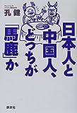 日本人と中国人、どっちが「馬鹿」か