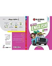 كتاب الاضواء English - المرحلة الابتدائية - الصف السادس الابتدائي