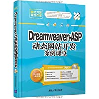 Dreamweaver+ASP动态网站开发案例课堂(附光盘双色印刷网站开发案例课堂)(光盘1张)