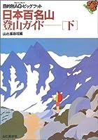 目的別AG・ビッグフット―日本百名山登山ガイド〈下〉 (アルペンガイド)