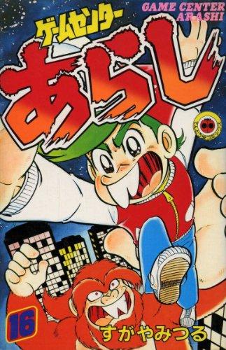 ゲームセンターあらし 第16巻 (てんとう虫コミックス)