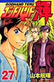 God Hand Teru (27) (Kodansha Comics-SHONEN MAGAZINE COMICS (3629 volumes)) (2006) ISBN: 4063636291 [Japanese Import]