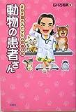 動物の患者さん―まねき猫ホスピタルの診療日記