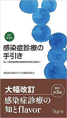 新型 コロナ ウイルス 感染 症 診療 の 手引き