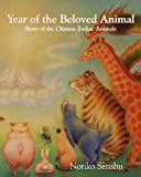 Year of the Beloved Animal, Noriko Senshu, 0979336031