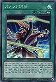 遊戯王 DP23-JP037 オノマト選択 (日本語版 スーパーレア) デュエリストパック -レジェンドデュエリスト編6-