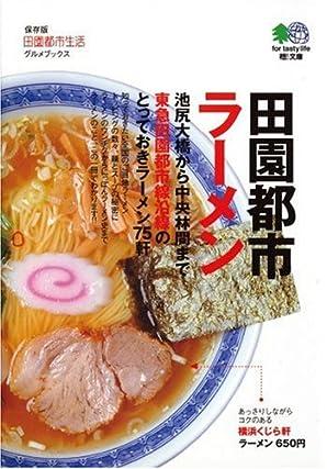 田園都市ラーメン (エイ文庫) (文庫)