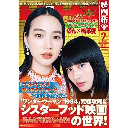 映画秘宝 2021年 2月号 表紙画像