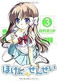 ほけんのせんせい 3巻 (ガムコミックスプラス)