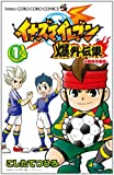 Inazuma Eleven ?? Den Collection 1 (ladybug Colo Comics) (2011) ISBN: 4091413994 [Japanese Import]