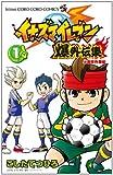 Inazuma Eleven ?? Den Collection 1 (ladybug Colo Comics) (2011) ISBN: 4091413994 [Japanese Import]