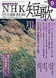 NHK短歌 2019年 09 月号 [雑誌]