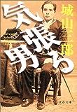 気張る男 (文春文庫)