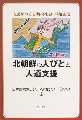 北朝鮮の人びとと人道支援 | 日本国際ボランティアセンター |本 | 通販 ...