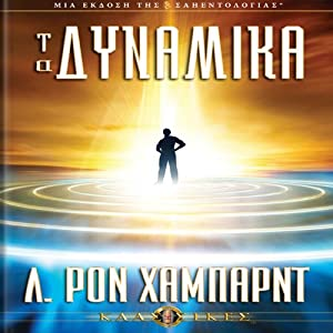 The Dynamics (Greek Edition) Audiobook