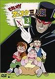 それいけ!ズッコケ三人組 Vol.3 [DVD]