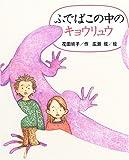 ふでばこの中のきょうりゅう (新しい日本の幼年童話シリーズ)