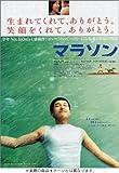 [DVD]マラソン
