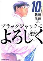ブラックジャックによろしく(10) (モーニングKC (989))