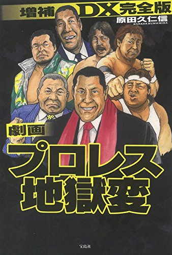 増補DX完全版 劇画 プロレス地獄変
