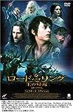 ロード・オブ・ザ・リング 王の帰還 コレクターズ・エディション [DVD]