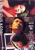 贅沢な骨 [DVD]