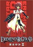 Erementar Gerad Vol. 3 (Erementaru Gereido) (in Japanese)