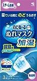 NODONU-RU Wet Mask for Sleep Fragrance-Free 3pieces