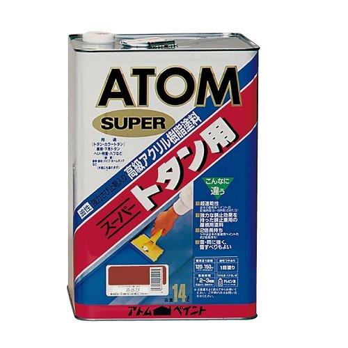 アトムハウスペイント 油性スーパートタン用 赤錆 14L B00N3NILGQ