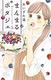まんまるポタジェ 5 (マーガレットコミックス)