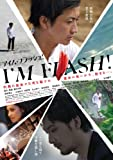 Japanese Movie - I'm Flash! [Japan DVD] PCBP-53010