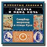 Sindbad and Ruxx Bird (In Russian)