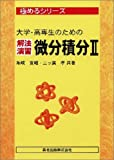 大学・高専生のための解法演習 微分積分〈2〉 (極めるシリーズ)