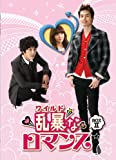 [DVD]乱暴 (ワイルド) なロマンス ノーカット完全版 DVD BOX 2