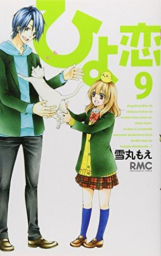 ひよ恋 9 (りぼんマスコットコミックス)