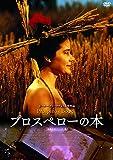 プロスぺローの本《無修正HDリマスター版》 [DVD]