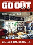 GO OUT Livin' vol.3 (NEWS mook)