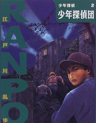 少年探偵団 (少年探偵・江戸川乱歩)