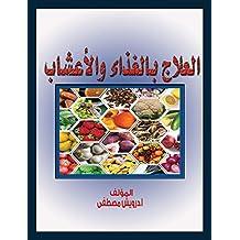 العلاج بالغذاء و الأعشاب (Arabic Edition)