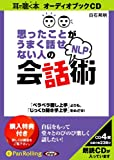 [オーディオブックCD] 思ったことがうまく話せない人のNLP会話術 (<CD>)