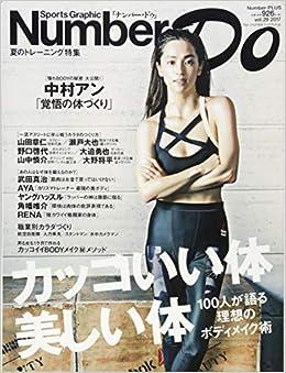 Number Do(ナンバー・ドゥ)vol.29 カッコいい体 美しい体 100人