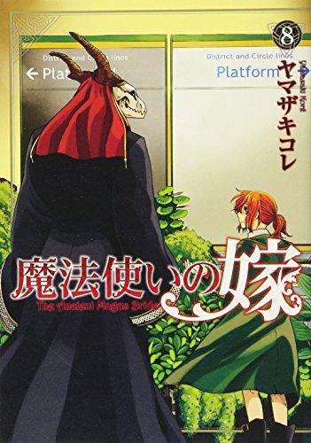 魔法使いの嫁 8 (BLADE COMICS) 最新巻